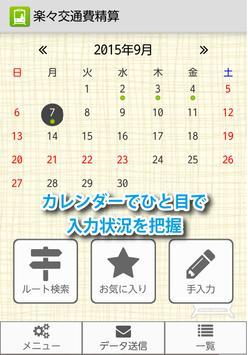楽々交通費精算 poster