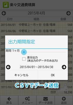 楽々交通費精算 apk screenshot