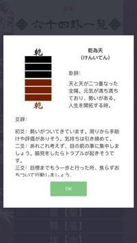 原宿易占い screenshot 3