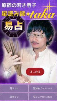 原宿易占い poster