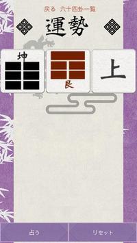 原宿易占い screenshot 1