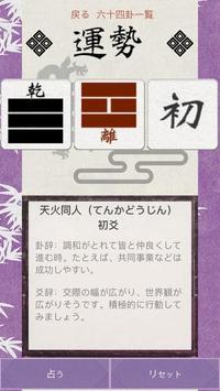 原宿易占い screenshot 2