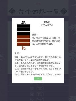 原宿易占い screenshot 7