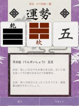 原宿易占い screenshot 6