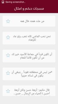 حكم وامثال 2016 apk screenshot