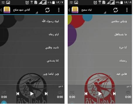 أنغامي بدون نت وبالمجان apk screenshot
