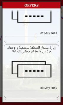 Hateen Coop apk screenshot