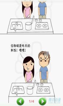 麻辣鮮妻 apk screenshot