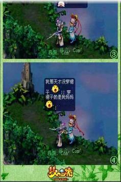 梦幻西游四格漫画 apk screenshot