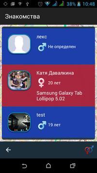 Знакомства apk screenshot