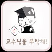 교수님을 부탁해! icon