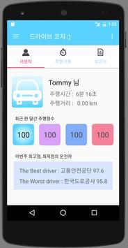 드라이브 코치 apk screenshot