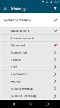 ANDROMATA — Найди все то, что искал! apk screenshot