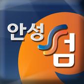안성종합정보-안성썸 icon