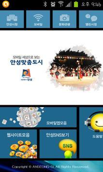 안성종합정보-안성썸 poster