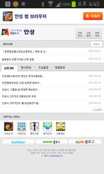 안성종합정보-안성썸 screenshot 5