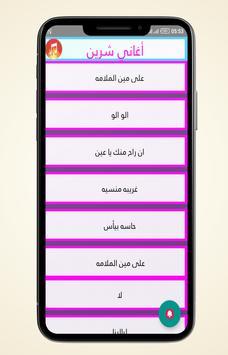 Shreen songs apk screenshot
