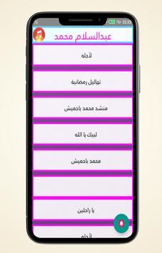 Songs of Mohammed Bahamish screenshot 1