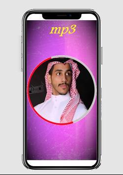Music of Fawaz Al Saeed poster