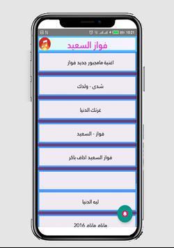 Music of Fawaz Al Saeed screenshot 1