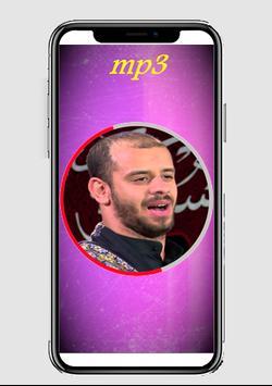 Raad Mohammed Bojbara poster