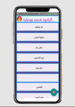 Raad Mohammed Bojbara apk screenshot