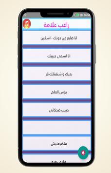 Music of Ragheb Alama apk screenshot