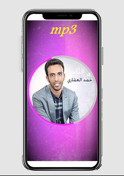 Music of hamad al ammari poster