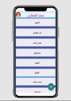 Music of hamad al ammari screenshot 1