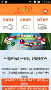 TWFIN新南向 poster