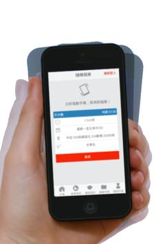 香港補習城-上門補習導師介紹 HKTutorCity.com apk screenshot