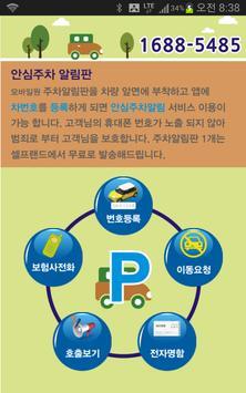 셀프랜드 개인정보 노출없는 안심주차 주차알림 poster