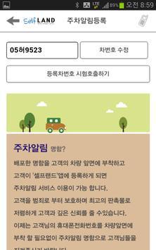 셀프랜드 개인정보 노출없는 안심주차 주차알림 apk screenshot