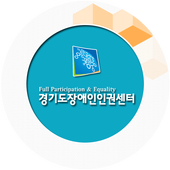 장애인인권상담 icon