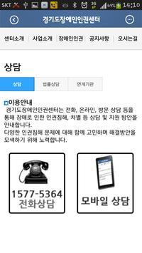 장애인인권상담 apk screenshot