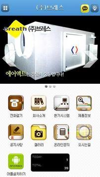 신재생공조기,공기조화기,전열교환기,환기시스템,필터 screenshot 1