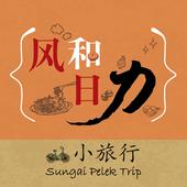 风和日力小旅行 icon