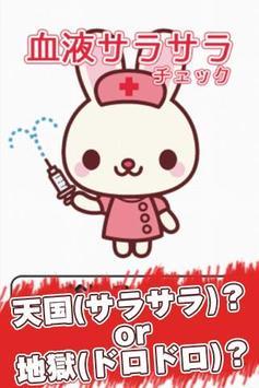 血液サラサラチェック poster