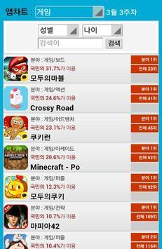 앱차트-추천 어플 주간순위 차트 screenshot 1