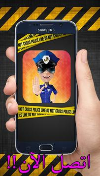 Police kids wrong actions poster