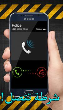 Police kids wrong actions screenshot 2