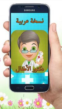 Doctor Arab kids poster