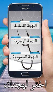 Doctor Arab kids screenshot 1