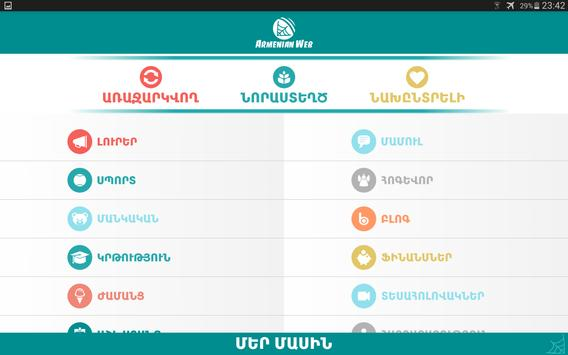 Armenian Web screenshot 3