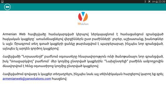 Armenian Web screenshot 2