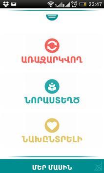 Armenian Web screenshot 5