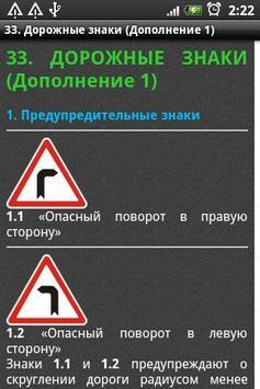 ПДД ua screenshot 4
