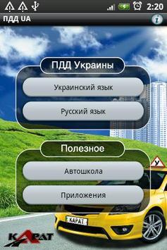 ПДД ua poster