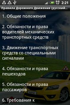 ПДД ua screenshot 1