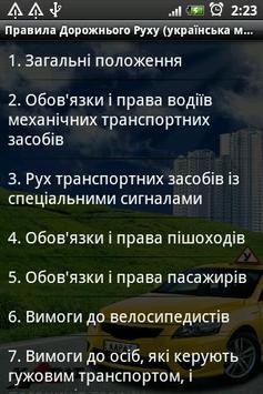 ПДД ua screenshot 2